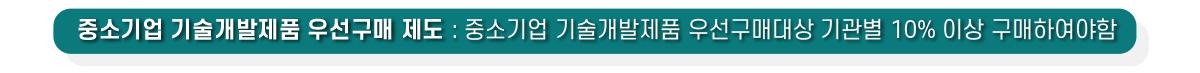 191113 조달청우수제품 홍보지(a4)-3.jpg